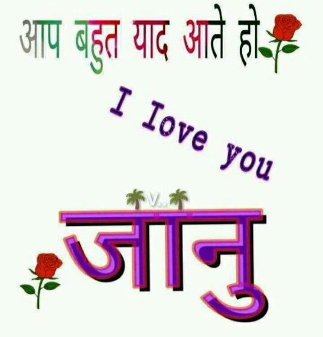I love you jaanu image
