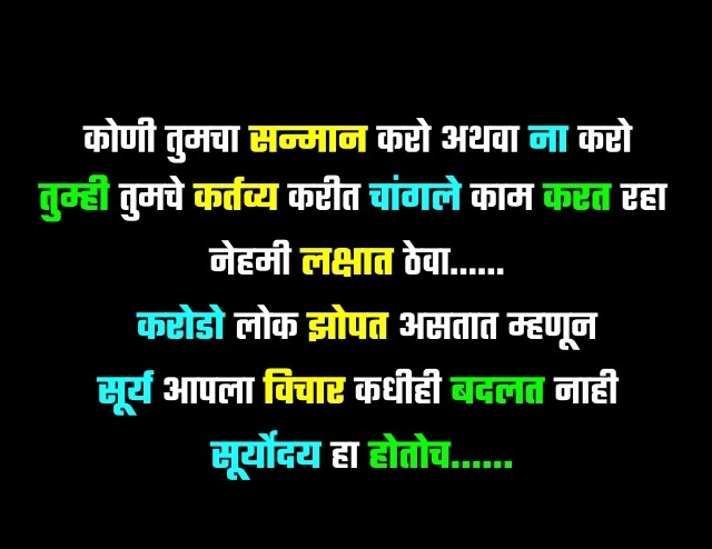 Marathi Images For Whatsapp Dp Status In Marathi Download