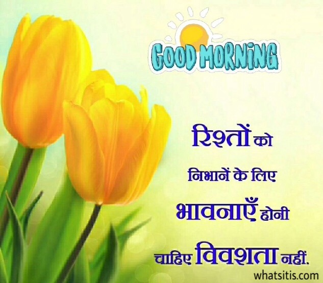 rishte good morning images with shayari
