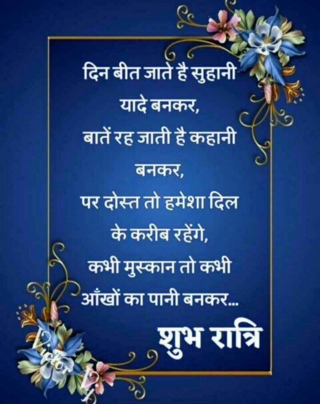 good night images hindi shayari