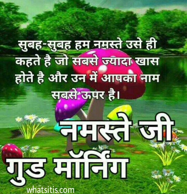 good morning shayari image for friends