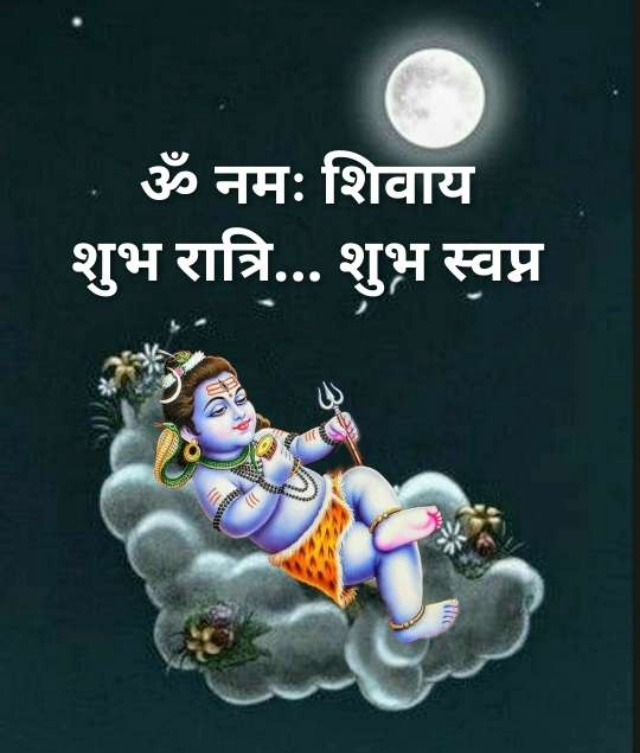 om namah shivaya good night image