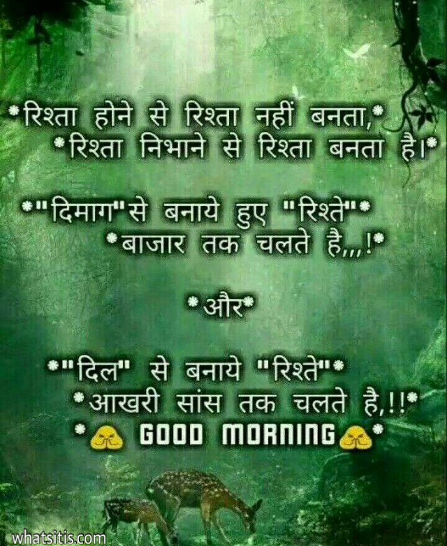 good morning rishta shayari photo