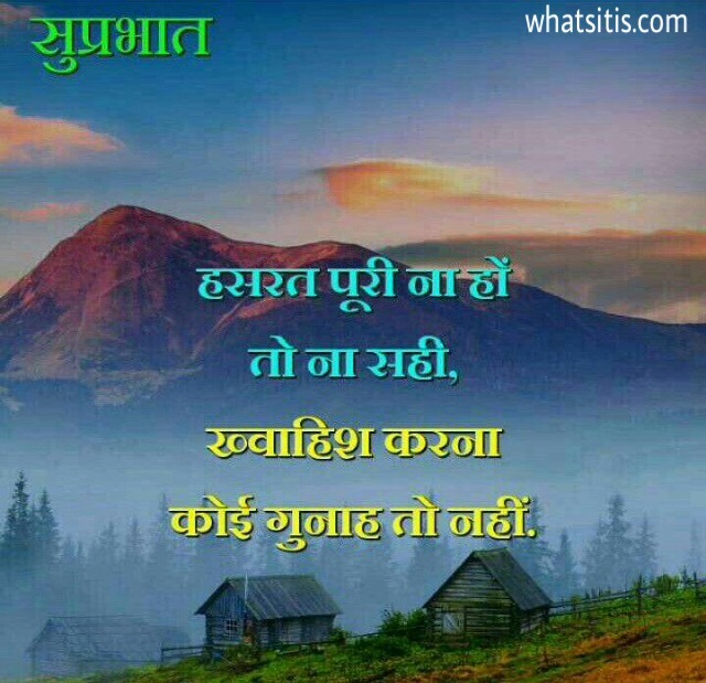 Wish karo good morning shayari ke saath