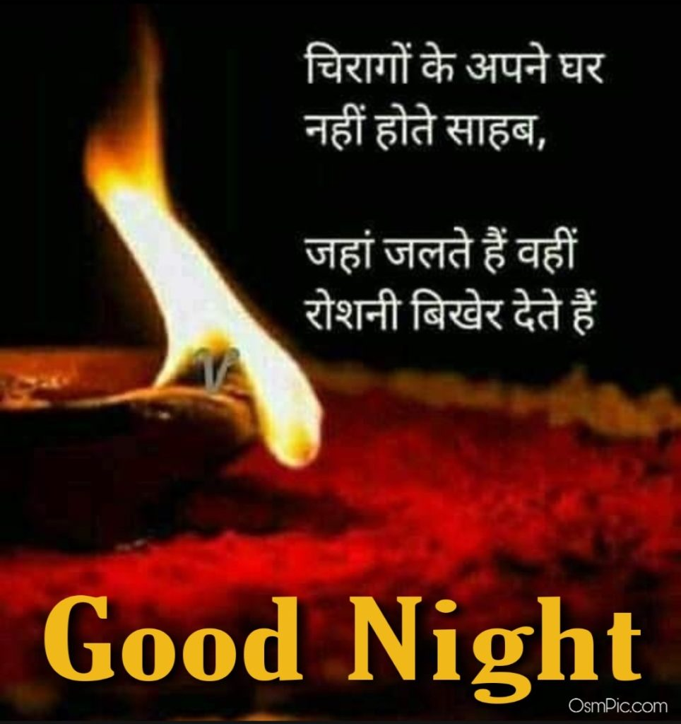 Good Night Hindi Images Pictures Wallpapers Photos For Whatsapp In Hindi