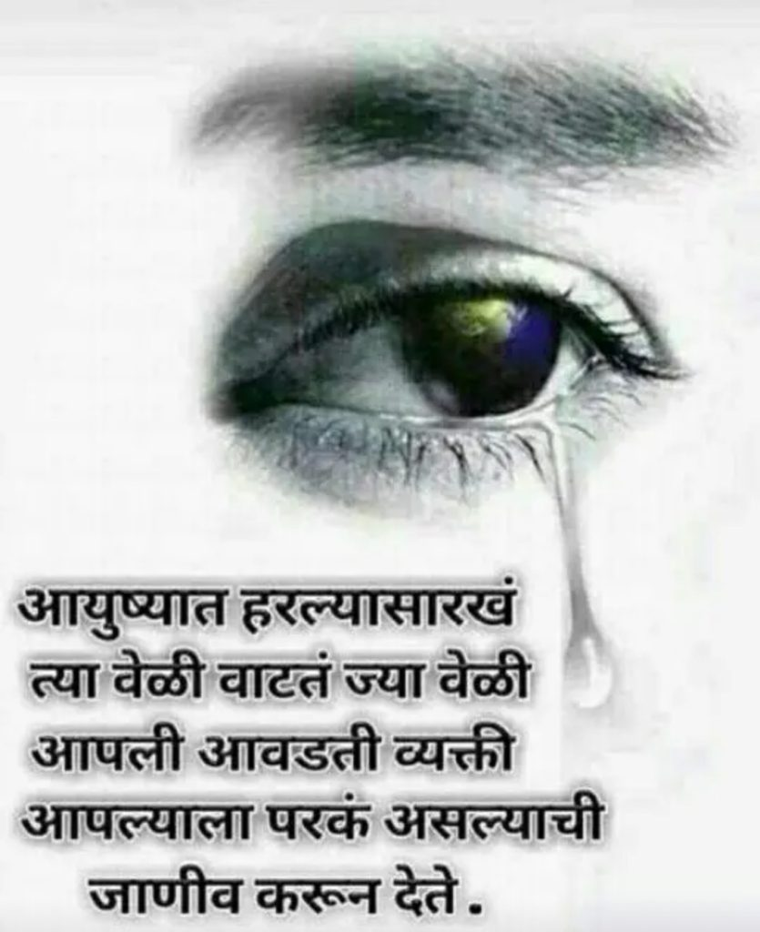Sad image in Marathi